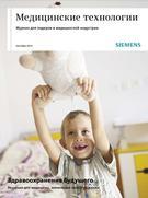«Медицинские технологии», сентябрь 2014