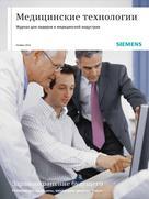 «Медицинские технологии», ноябрь 2012