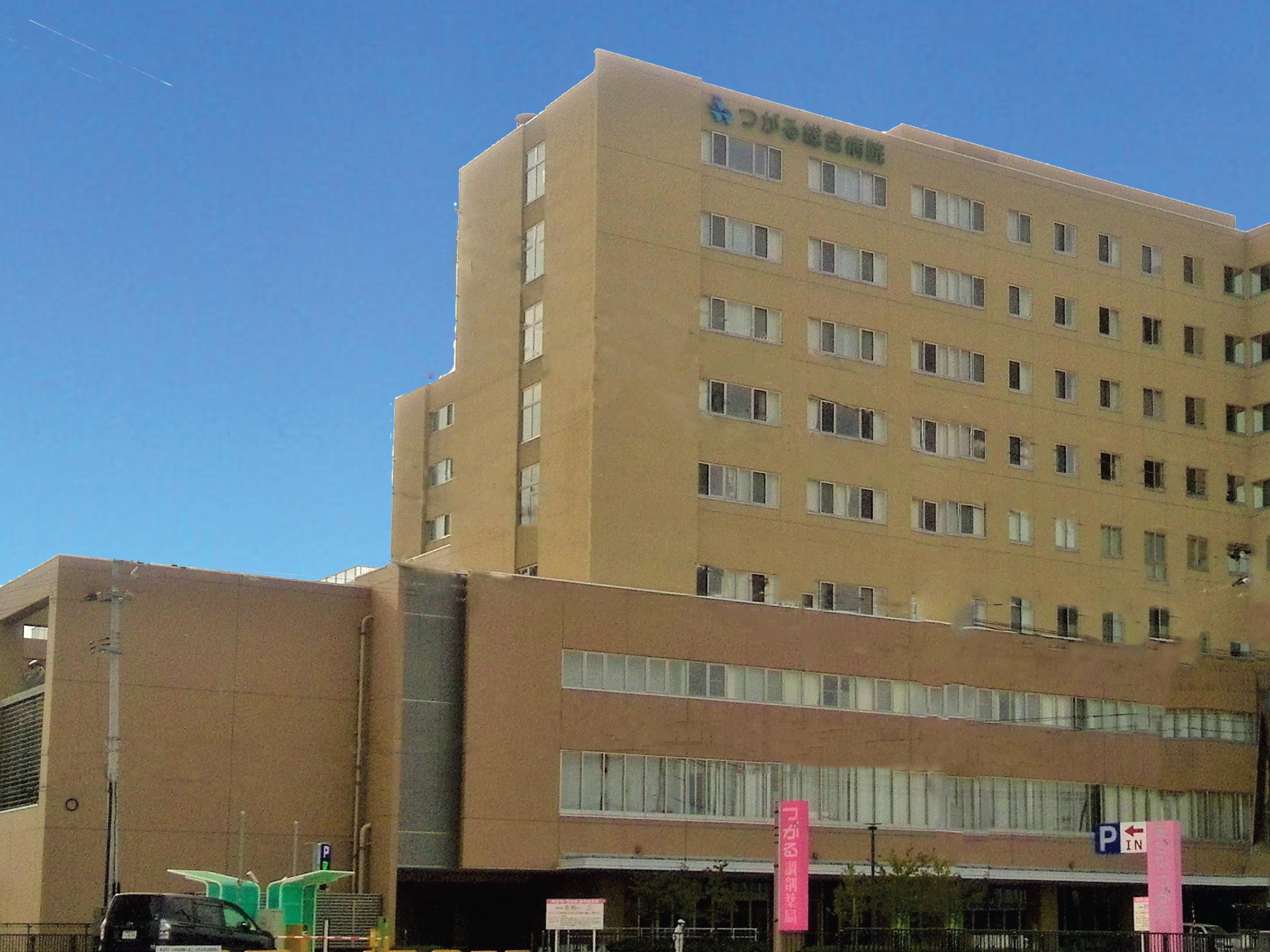 つがる西北五広域連合 つがる総合病院