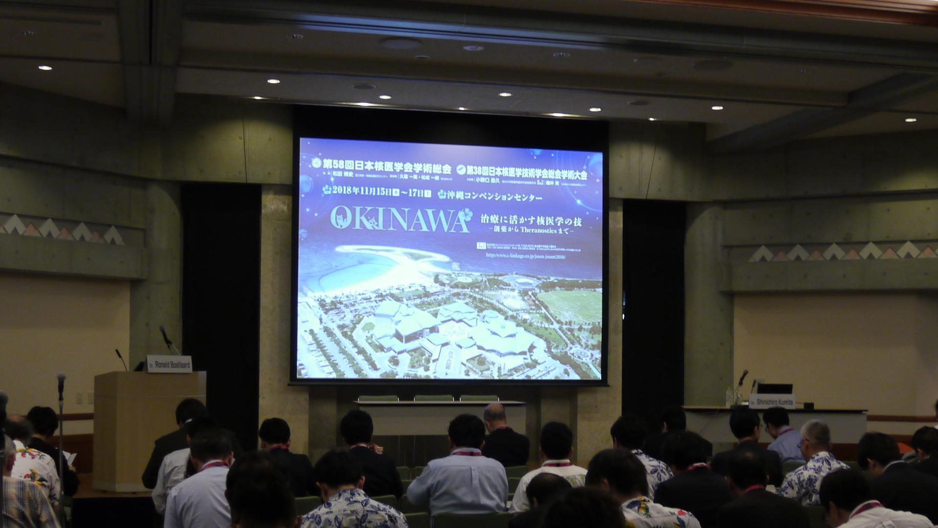 第58回日本核医学会学術総会・第38回日本核医学技術学会総会学術大会