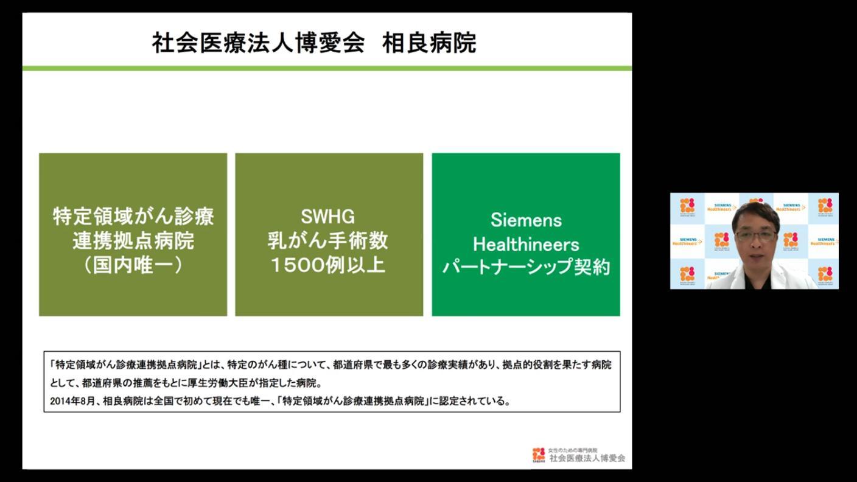 相良病院とオンライン記者説明会を開催