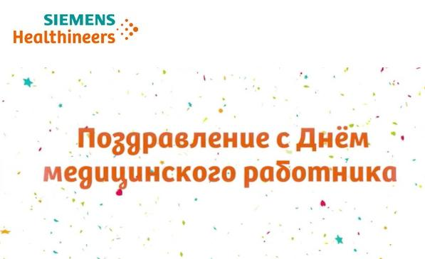 Medical workers day