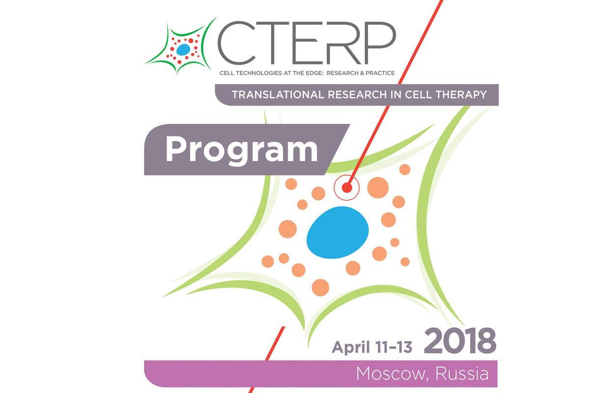CTERP Event