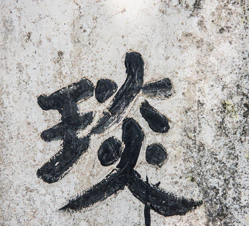 vietnam sprache berge und meer