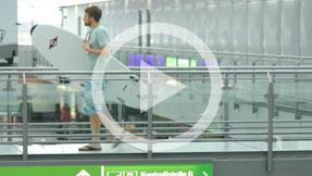 Service-Film zu Sperr- und Sportgepäck