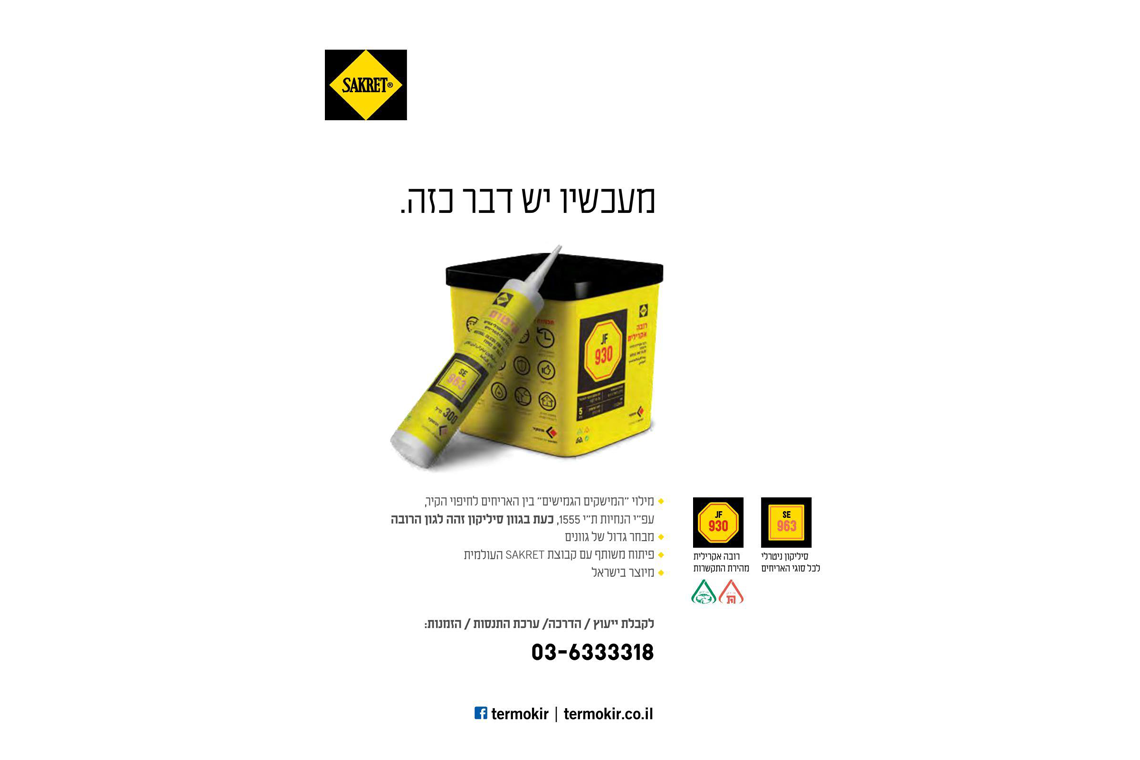 Communication material of the Israeli licensee of SAKRET.
