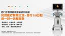 Acuson NX2 Elite promotional pic