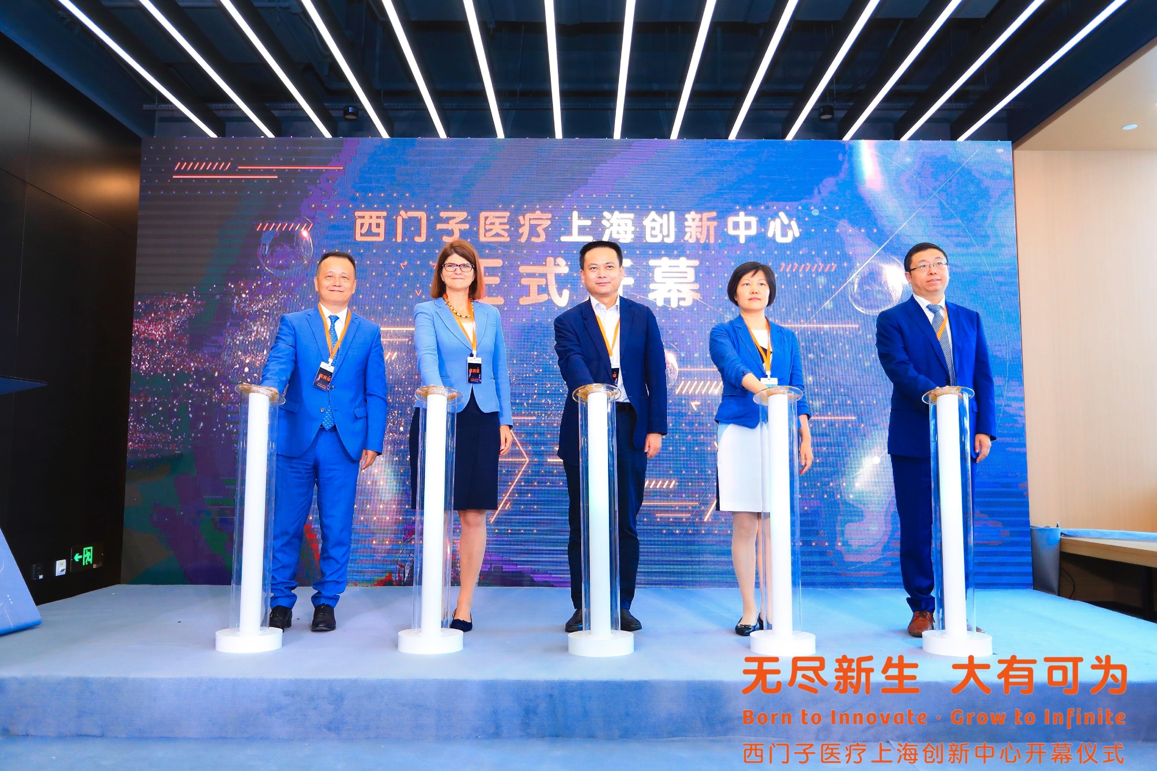 西门子医疗上海创新中心正式启用 加码本土数字医疗生态圈建设