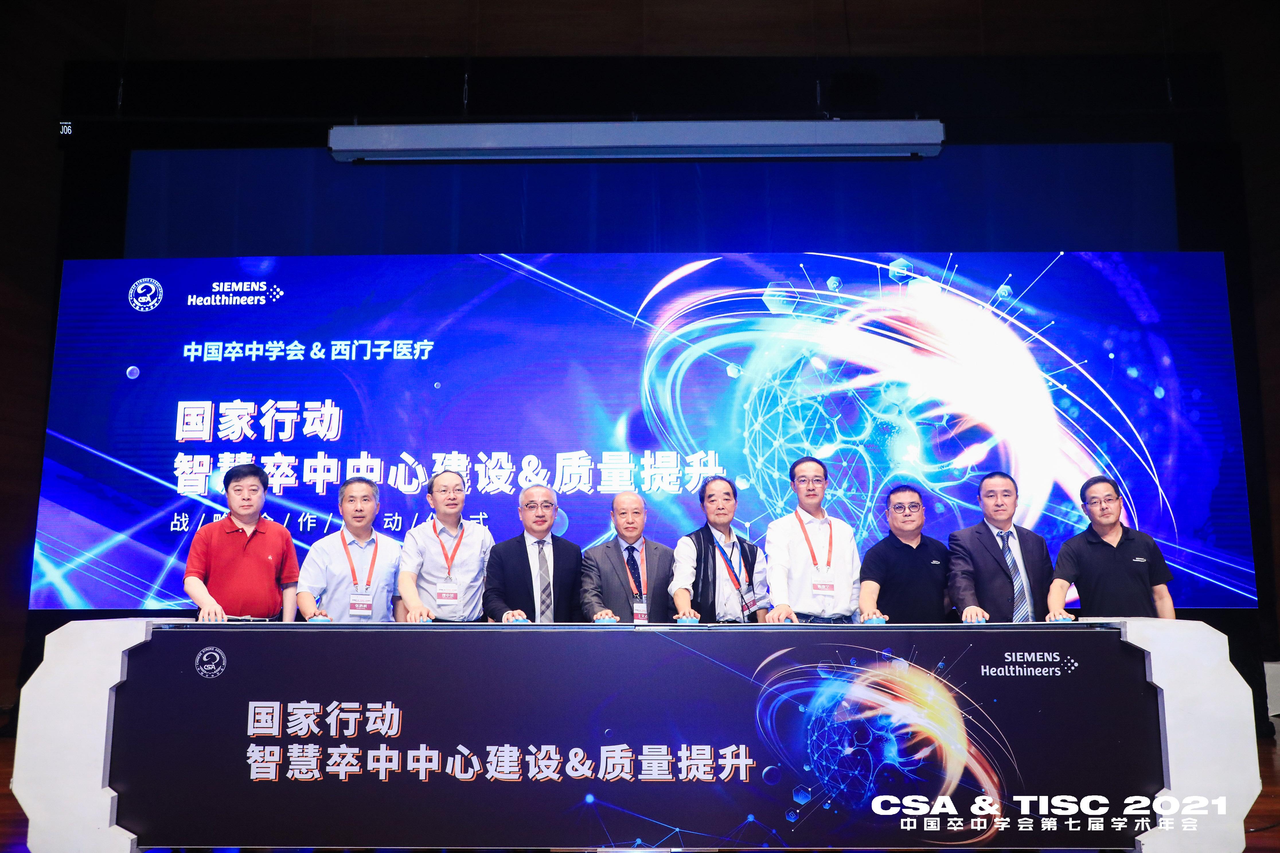 西门子医疗与中国卒中学会启动战略合作 同时发布全球首个远程介入大师解决方案